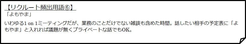 用語⑥.jpg