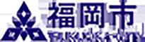 福岡市(福岡県)