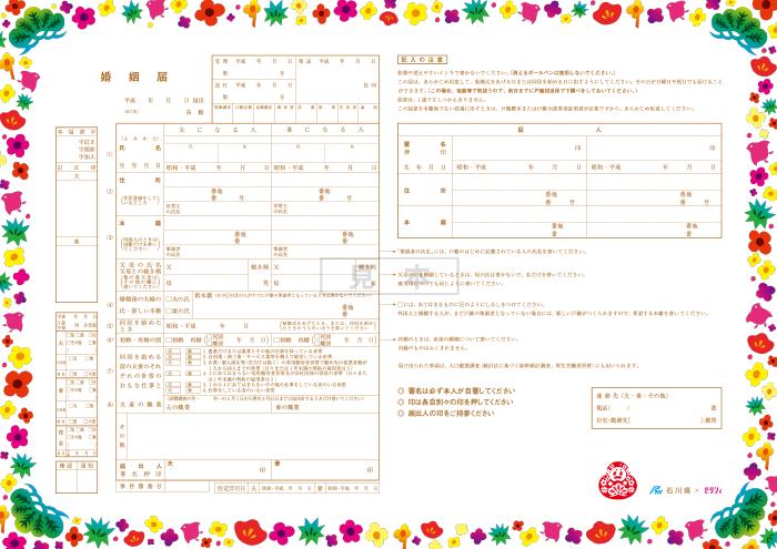 石川県ご当地婚姻届