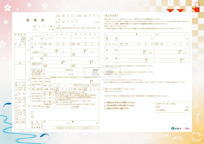 加東市(兵庫県)ご当地婚姻届