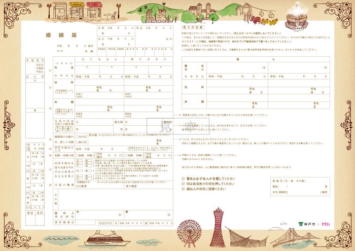 神戸市(兵庫県)ご当地婚姻届