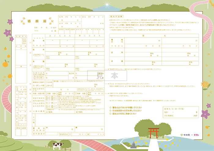中井町(神奈川県)ご当地婚姻届