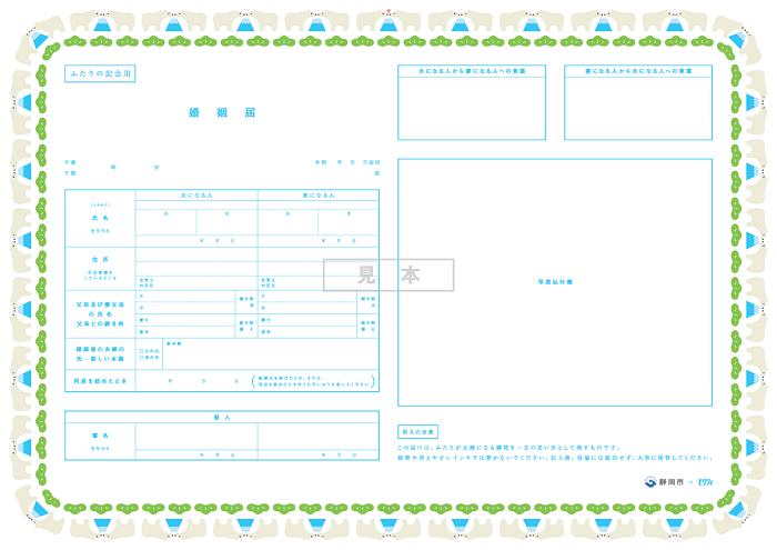 婚姻の届出:静岡市 - 静岡市ホームページ
