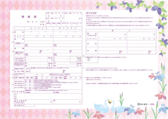 出世の街 浜松 婚姻届 - 浜松市公式Webサイト